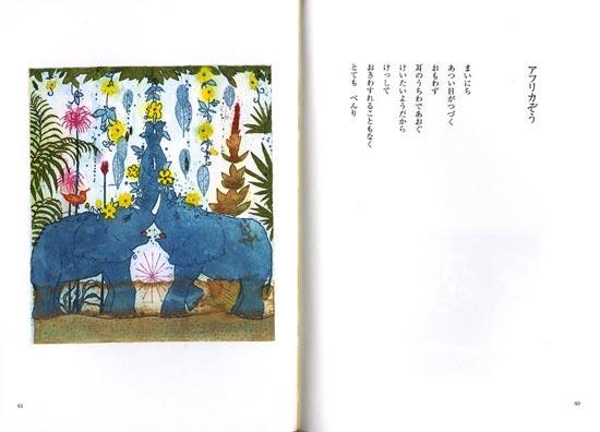 絵本「しっぽのクレヨン」の一コマ