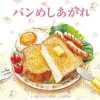 絵本「パン めしあがれ」の表紙