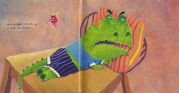 絵本「おこりんぼうのアングリー」の一コマ