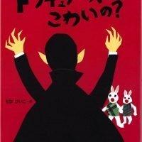 絵本「ドラキュラーってこわいの?」の表紙