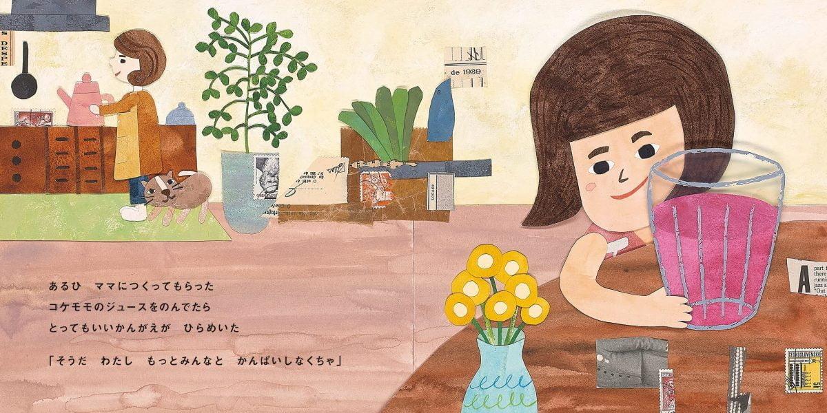 絵本「トトのかんぱい」の一コマ