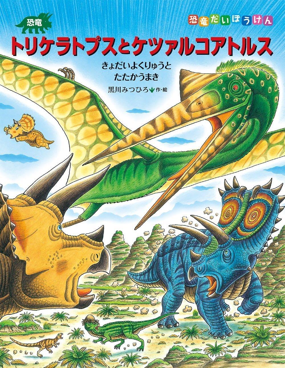 絵本「恐竜トリケラトプスとケツァルコアトルス」の表紙