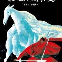 絵本「モンゴルの白い馬」の表紙