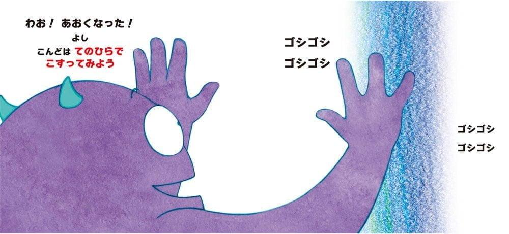 絵本「ぜったいに さわっちゃダメ?」の一コマ4