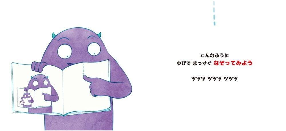 絵本「ぜったいに さわっちゃダメ?」の一コマ3