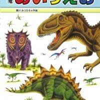 絵本「恐竜あいうえお」の表紙