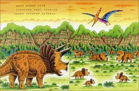 絵本「恐竜トリケラトプスとウミガメのしま」の一コマ