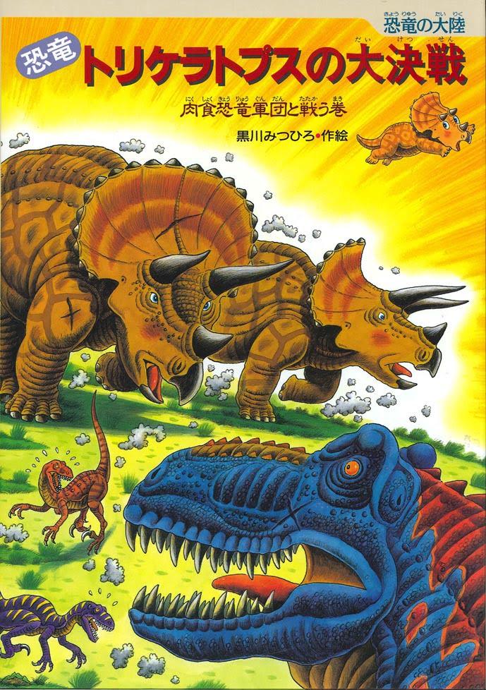 絵本「恐竜トリケラトプスの大決戦」の表紙