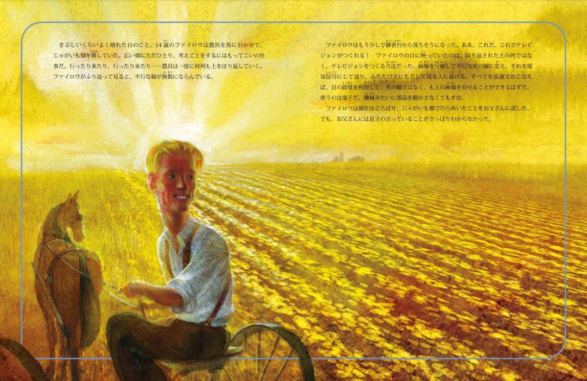 絵本「テレビを発明した少年 ファイロウ・ファーンズワース物語」の一コマ