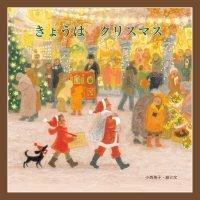 絵本「きょうは クリスマス」の表紙