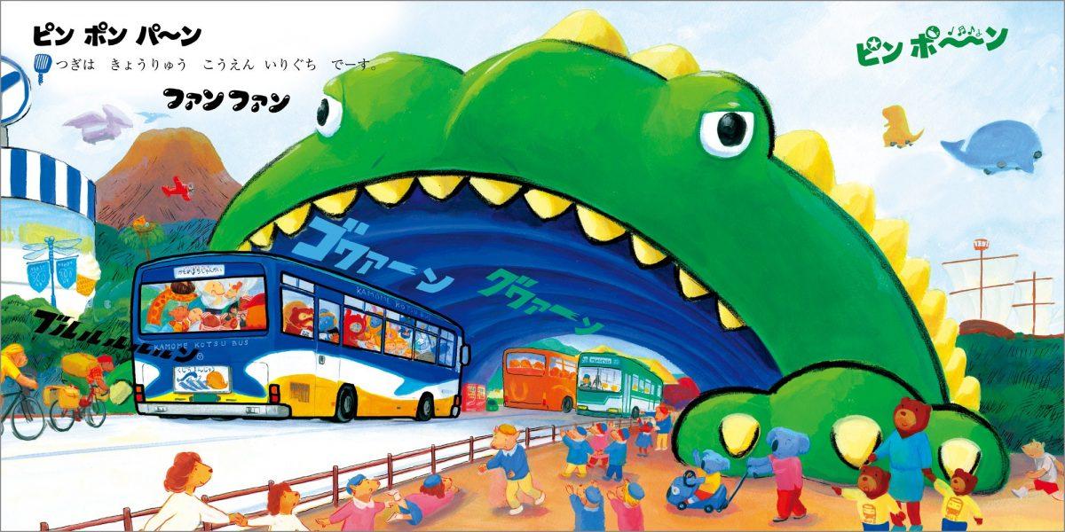 絵本「ファンファン バス はっしゃします」の一コマ2