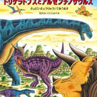 絵本「恐竜トリケラトプスとアルゼンチノサウルス」の表紙