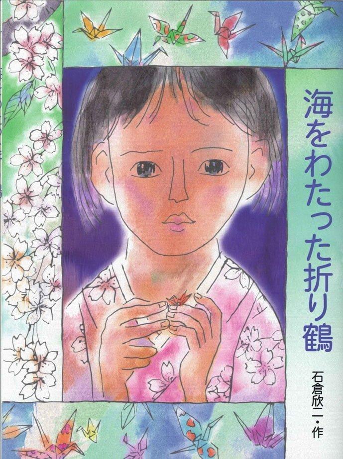 絵本「海をわたった折り鶴」の表紙