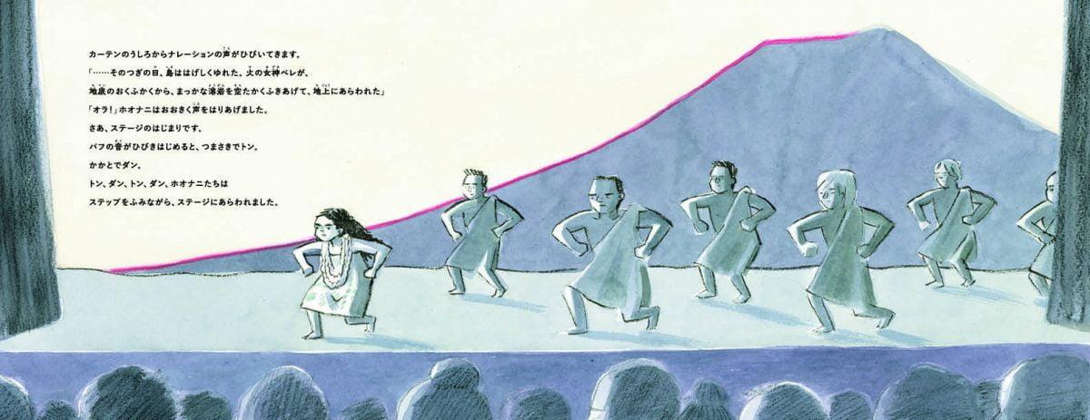 絵本「ホオナニ、フラおどります」の一コマ2