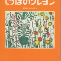 絵本「しっぽのクレヨン」の表紙