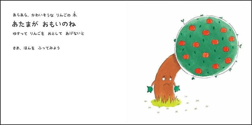 絵本「ゆすってごらん りんごの木」の一コマ