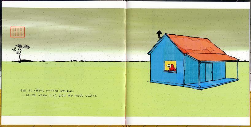 絵本「ケープドリ あらしのまき」の一コマ