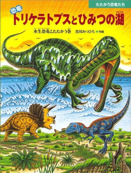 絵本「恐竜トリケラトプスとひみつの湖」の表紙