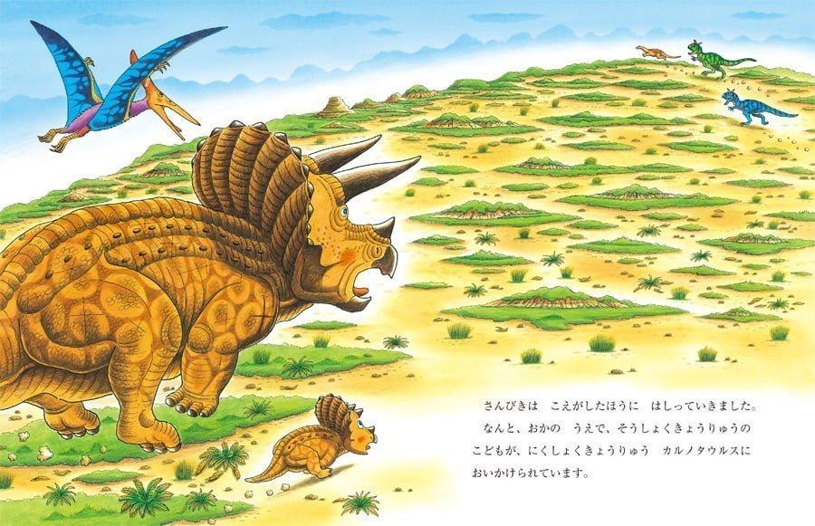 絵本「恐竜トリケラトプスとカルノタウルス」の一コマ
