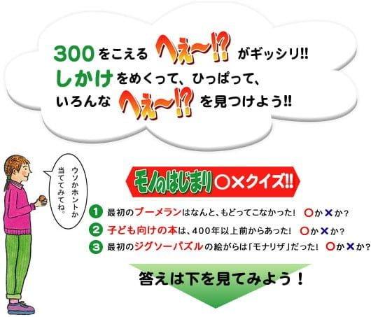 絵本「ポップアップ モノのはじまり へぇ〜!?図鑑」の一コマ