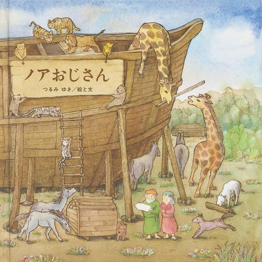 絵本「ノアおじさん」の表紙