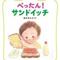 絵本「ぺったん! サンドイッチ」の表紙