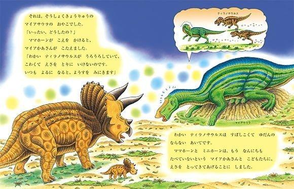絵本「恐竜トリケラトプスとティラノきょうだい」の一コマ