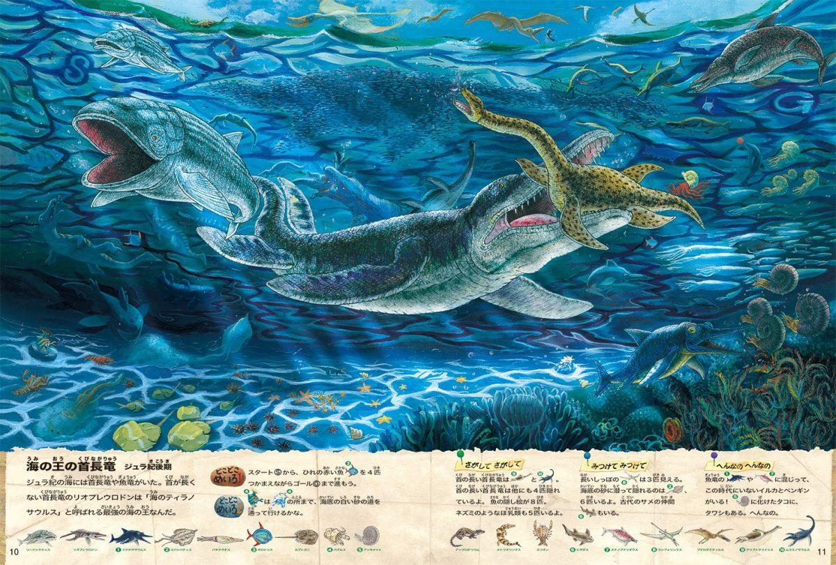 絵本「どこどこ迷路の大恐竜時代」の一コマ2