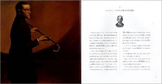 絵本「ジキル博士とハイド氏」の一コマ