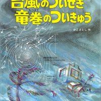 絵本「台風のついせき 竜巻のついきゅう」の表紙