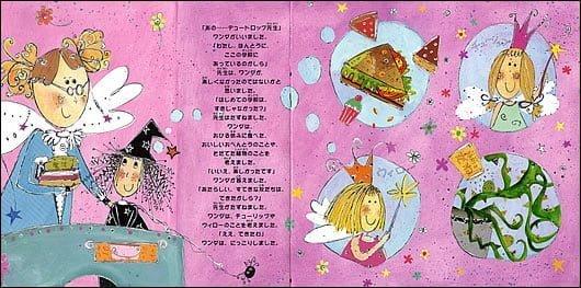 絵本「魔女のワンダは新入生」の一コマ