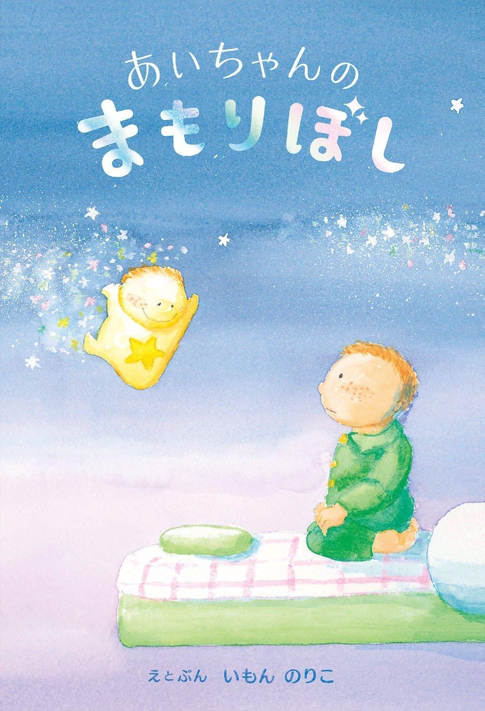絵本「あいちゃんの まもりぼし」の表紙