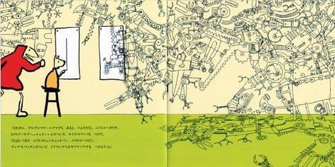 絵本「ケープドリ はつめいのまき」の一コマ2
