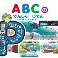 絵本「ABCの でんしゃ じてん」の表紙