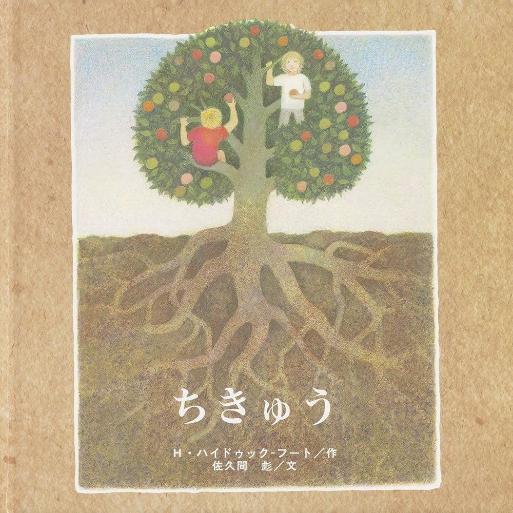 絵本「ちきゅう」の表紙