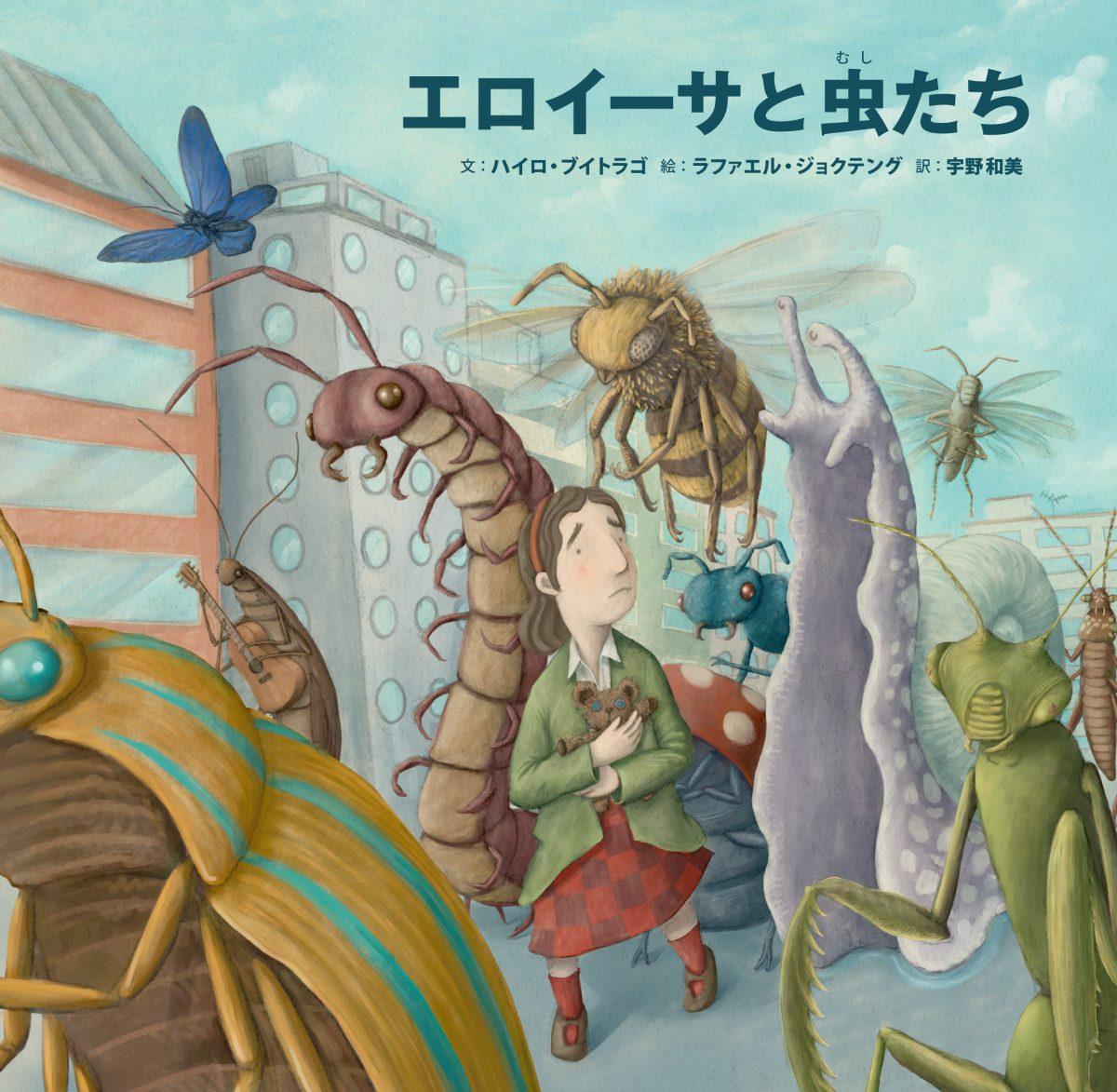 絵本「エロイーサと虫たち」の表紙