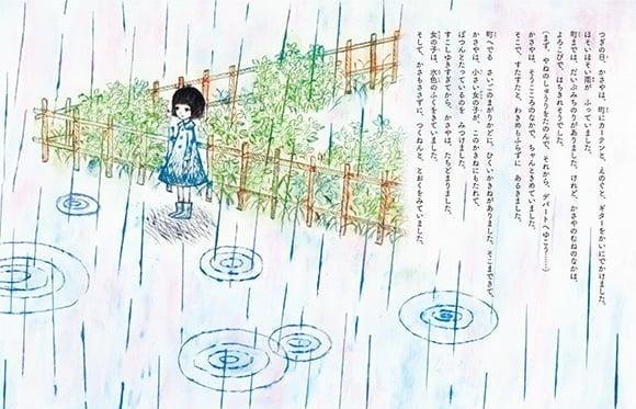 絵本「青い花」の一コマ