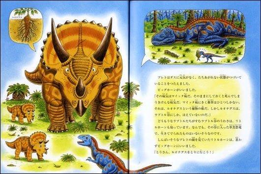 絵本「恐竜トリケラトプスときけんな谷」の一コマ