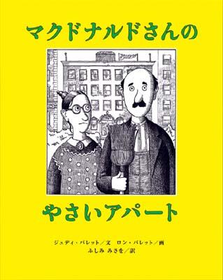 絵本「マクドナルドさんのやさいアパート」の表紙