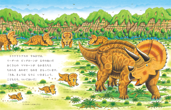 絵本「恐竜トリケラトプスとそこなしのぬま」の一コマ