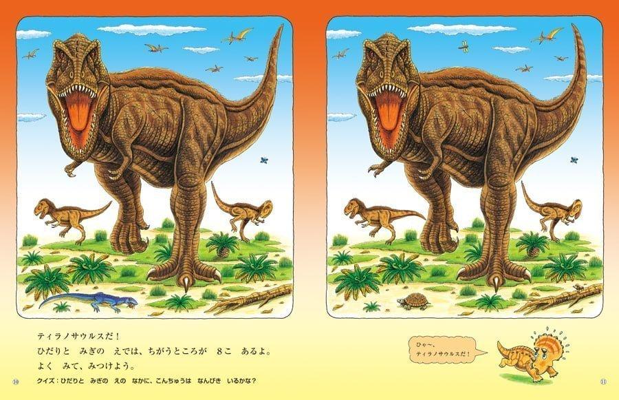 絵本「恐竜とあそぼう! パズル・クイズ・まちがいさがし」の一コマ3