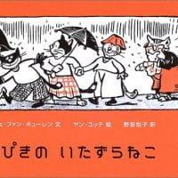 絵本「10ぴきのいたずらねこ」の表紙