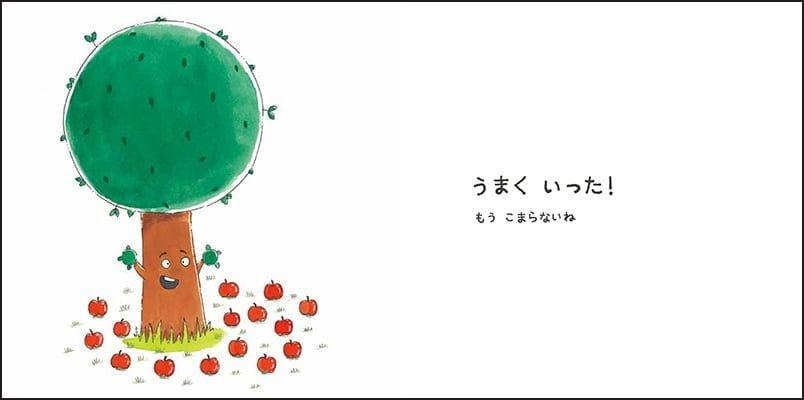 絵本「ゆすってごらん りんごの木」の一コマ2