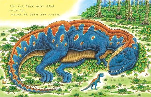 絵本「恐竜トリケラトプスとダスプレトサウルス」の一コマ
