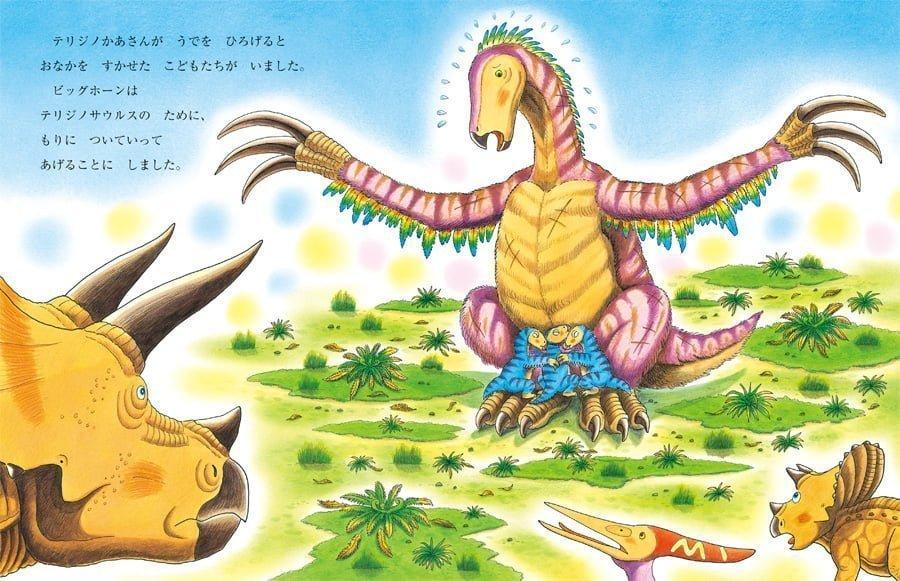 絵本「恐竜トリケラトプスとテリジノサウルス」の一コマ2