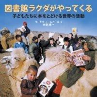 絵本「図書館ラクダがやってくる 子どもたちに本をとどける世界の活動」の表紙