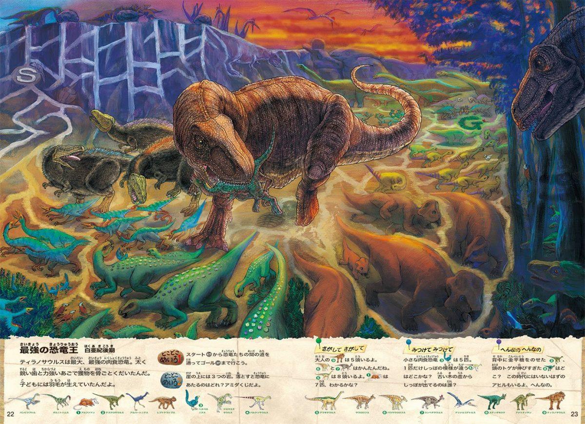 絵本「どこどこ迷路の大恐竜時代」の一コマ3