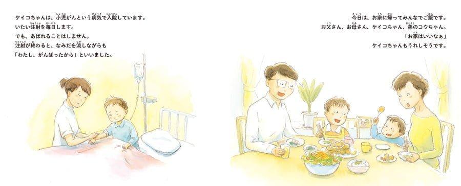 絵本「6さいのおよめさん」の一コマ