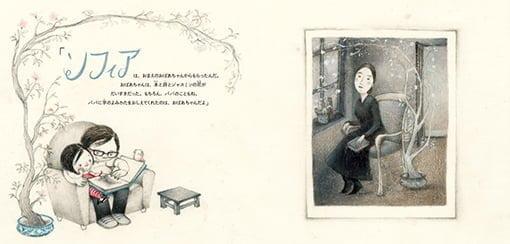 絵本「アルマの名前がながいわけ」の一コマ