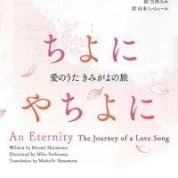 絵本「ちよにやちよに 〜 愛のうた きみがよの旅」の表紙